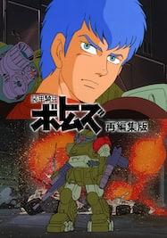 装甲騎兵ボトムズ 再編集版
