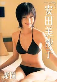 安田美沙子「楽園」