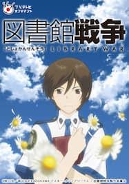 図書館戦争【FOD】