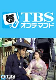 松本清張作家活動四十年記念ドラマスペシャル「西郷札」【TBSオンデマンド】
