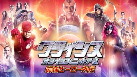 クライシス・オン・インフィニット・アース 最強ヒーロー外伝