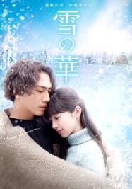 雪の華【特典映像付き】