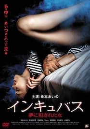 インキュバス~夢に犯された女~