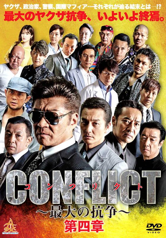 CONFLICT コンフリクト ~最大の抗争~ 第四章 逆襲編