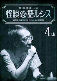 住倉カオスの怪談★語ルシス (4)