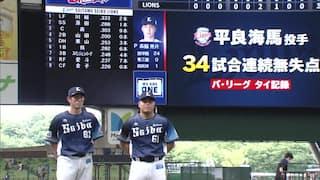 2021/6/20 13:00 西武 VS ロッテ