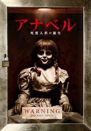 【学割xRakuten TV】アナベル 死霊人形の誕生