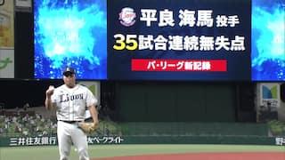 2021/6/22 17:45 西武 VS 楽天