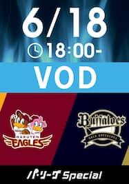 2021/6/18 18:00 楽天 VS オリックス