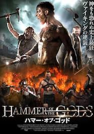 ハマー・オブ・ゴッド