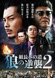 組長への道 狼の逆襲2