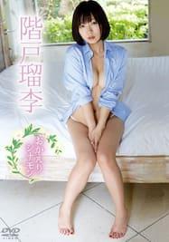 おかえりシナモン/階戸瑠李