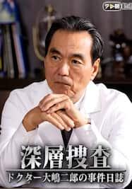 深層捜査~ドクター大嶋二郎の事件日誌【テレ朝動画】