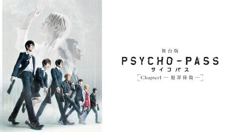 舞台版『PSYCHO-PASS サイコパス Chapter1―犯罪係数―』