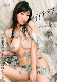 中川朋美「gypsy」