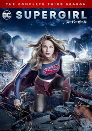 スーパーガール/SUPERGIRL シーズン3