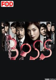 BOSS【FOD】