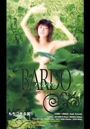 BARDO バルドゥ ~不倫、OLの愛とセックス~