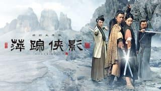 萍踪侠影(へいそうきょうえい)