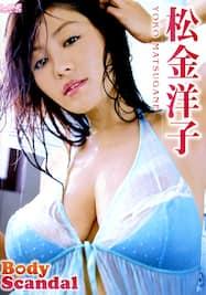 松金洋子「Body Scandal」