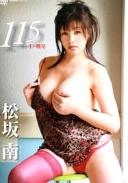 松坂南「115Lの挑発」