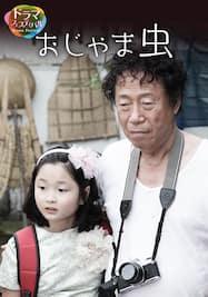 MBCドラマフェスティバル「おじゃま虫」