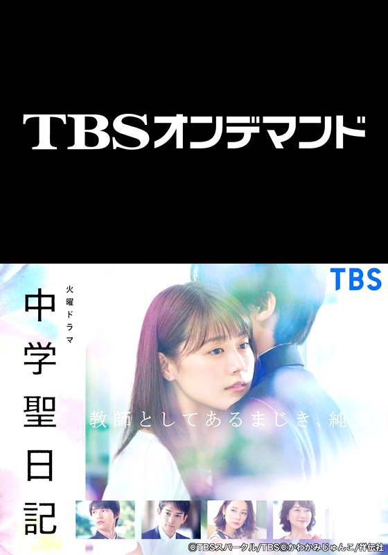 中学聖日記【TBSオンデマンド】