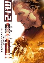 ミッション:インポッシブル2 M:I-2