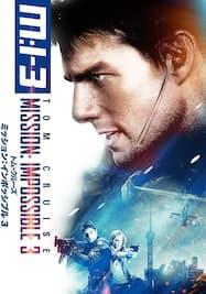 ミッション:インポッシブル3 M:i:III