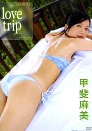 甲斐麻美「love trip」