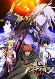 OVA 創星のアクエリオン-裏切りの翼-