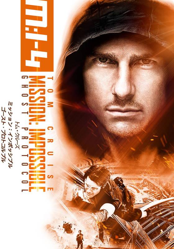 ミッション:インポッシブル/ゴースト・プロトコル