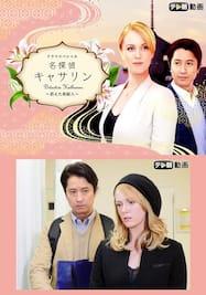 名探偵キャサリン~消えた相続人~【テレ朝動画】
