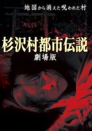 杉沢村都市伝説 劇場版