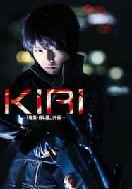 KIRI -「職業・殺し屋。」外伝-
