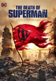デス・オブ・スーパーマン