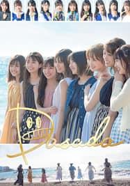 DASADA【日テレOD】