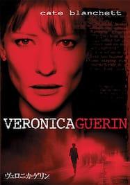 ヴェロニカ・ゲリン