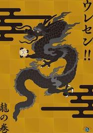 ウレセン!!龍の巻