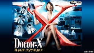 ドクターX ~外科医・大門未知子~(2013)【テレ朝動画】