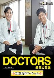 DOCTORS 最強の名医【テレ朝動画】2021年1月10日放送