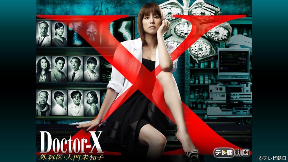 ドクターX ~外科医・大門未知子~(2012)【テレ朝動画】