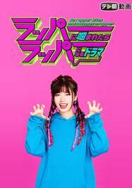 スペシャルドラマ「ラッパーに噛まれたらラッパーになるドラマ」【テレ朝動画】