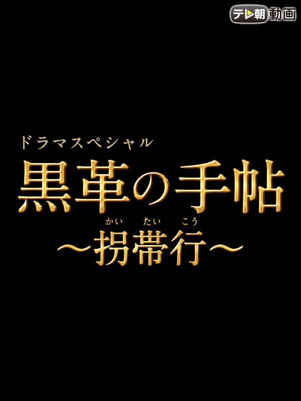 ドラマSP 黒革の手帖~拐帯行~【テレ朝動画】2021年1月7日放送