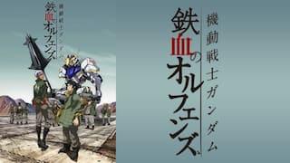 機動戦士ガンダム 鉄血のオルフェンズ