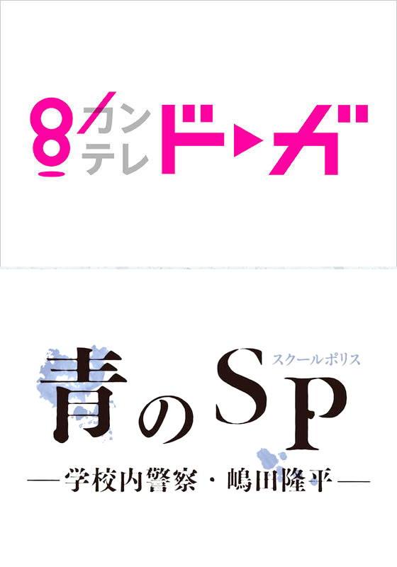 青のSP―学校内警察・嶋田隆平―【カンテレドーガ】