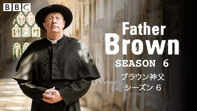 ブラウン 神父