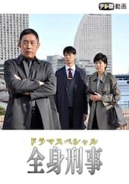 ドラマSP 全身刑事【テレ朝動画】