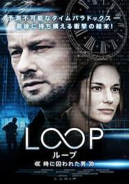ループ/LOOP -時に囚われた男-