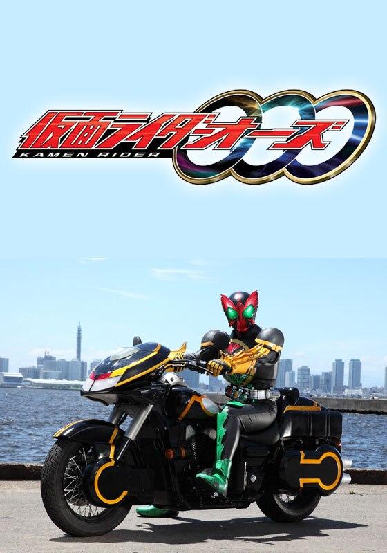 仮面ライダーオーズ/OOO